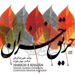 Harighe Khazan