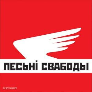 Image for 'Песьні Свабоды'