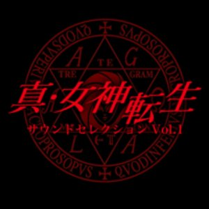 ATLUS MUSIC 真・女神転生 サウンドセレクションVol.1