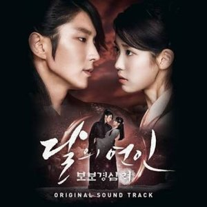 Moonlovers: Scarlet Heart Ryeo (Original Television Soundtrack), Pt 1