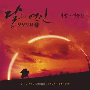 Moonlovers: Scarlet Heart Ryeo (Original Television Soundtrack), Pt 11