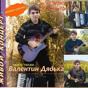 Avatar for Валентин Дядька
