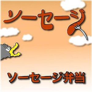 Sausage Bentou