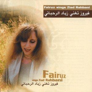 Sings Ziad Rahbani
