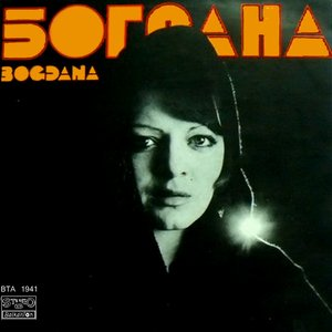 Bogdana (Bta 1941)