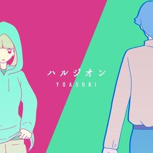 Harujion - Single