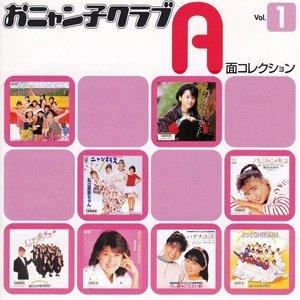 おニャン子クラブ A面コレクション Vol.1
