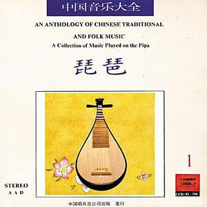 Image for 'Anthology of Chinese Traditional & Folk Music: Collection Played on the Pipa Vol. 1'