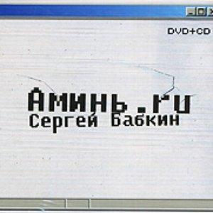 Аминь.ru