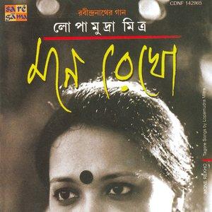 Mone Rekho (Tagore Songs) - Lopamudra Mitra