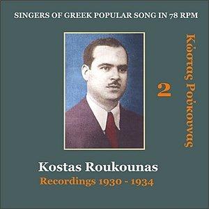 Kostas Roukounas Vol. 2 / Recordings 1930 - 1934 / Singers of Greek popular song in 78 rpm