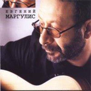 Евгений Маргулис