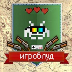 Аватар для Игроблуд