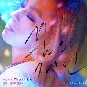 Moving Through Life
