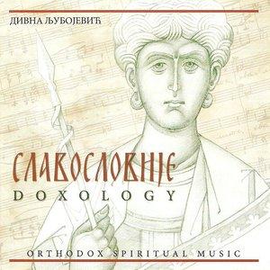 Doxology / Славословије