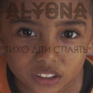 Тихо діти сплять (Tyho Dity Splyat)