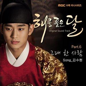 해를 품은 달 OST Part 6