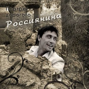 Портрет Дорогого Россиянина