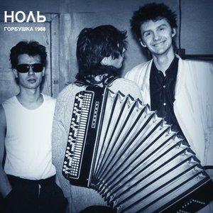 Горбушка 1988