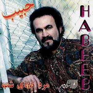 Mardeh Tanhayeh Shab