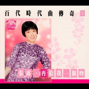 Bai Dai Shi Dai Qu Chuan Qi Vol.3:Chang Loo-Zai Gei Wo Yi Ge Wen