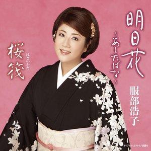 Asitabana / Hanaikada