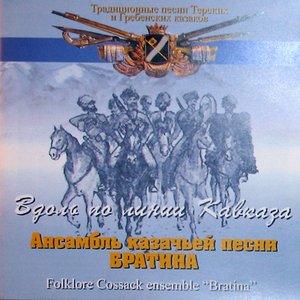 Вдоль по линии Кавказа