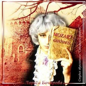 Моцарту видней