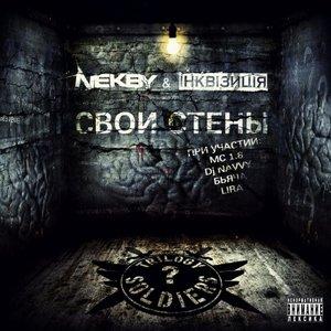 Аватар для Nekby & Інквізиція