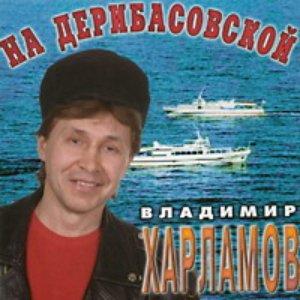 Аватар для Владимир Харламов