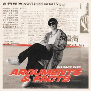 ARGUMENTS & FACTS