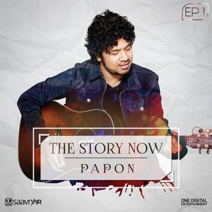 The Story Now