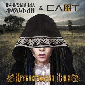 Avatar for Нейромонах Феофан & Слот