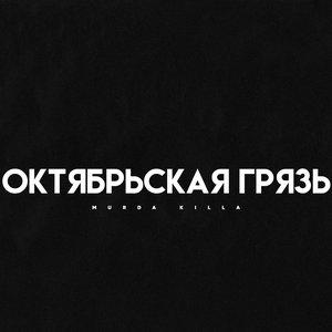 Октябрьская Грязь