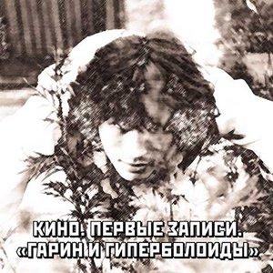 """Первые Записи. """"Гарин И Гиперболоиды"""""""