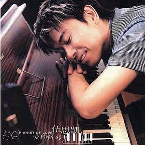 愛的鋼琴手