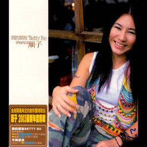 My Friend Betty Su