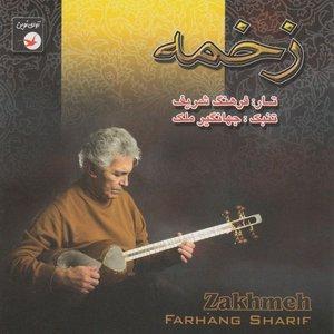 Iranian Music Collection 30 - Zakhmeh