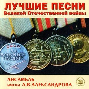 Лучшие песни Великой Отечественной Войны