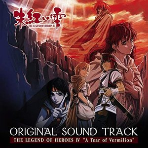 The Legend of Heroes IV: A Tear of Vermilion (Original Soundtrack)