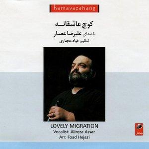 Kooch-e Asheghaneh(Lovely Migration)