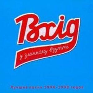 Лучшие песни 1996-1998 годов