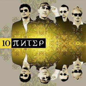 10-ПИТЕР