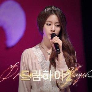 드림하이 2 OST Part.8 (KBS 월화드라마)