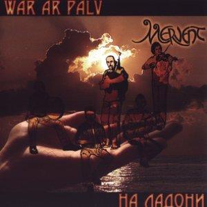 На ладони - War Ar Palv