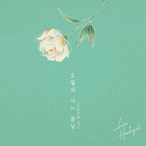 May We Bye 오월의 어느 봄날 (Feat. CHEN)