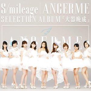 S/mileage / ANGERME SELECTION ALBUM「大器晩成」