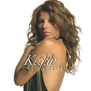 Kelly Kelekidou