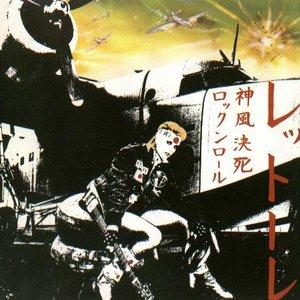 Kamikaze Rock'n'Roll Suicide