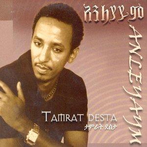 Anleyaym (Ethiopian Contemporary Music)